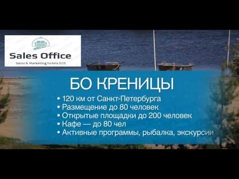 База Отдыха Креницы_SalesOffice2
