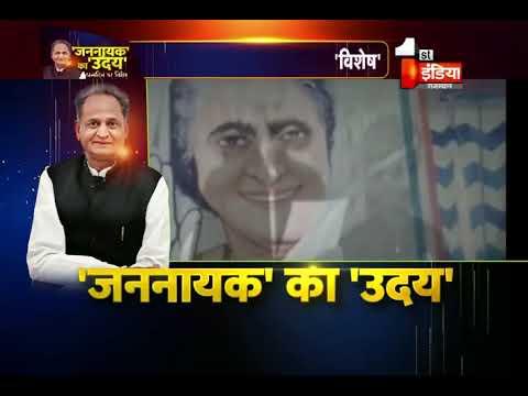 'जननायक' का 'उदय' | Ashok Gehlot Birthday Special