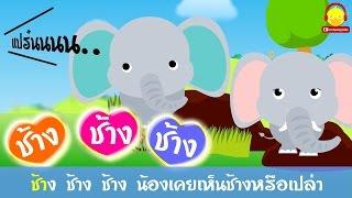 เพลงช้าง มีเนื้อเพลง ♫ Chang Elephant song karaoke   เพลงเด็๋กอนุบาลคาราโอเกะ indysong kids