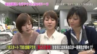 田中みな実 ・久保田智子・古谷有美 女子アナぶっちゃけトーク2