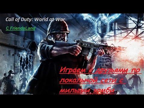 Играем в Call Of Duty WaW по локальной сети|Выживание с зомби#1