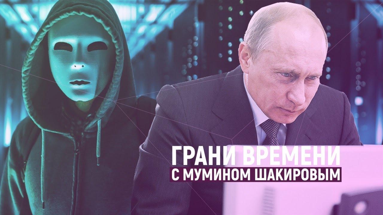 Новые тайны Владимира Путина. Кто сливает компромат? | Грани времени с Мумином Шакировым