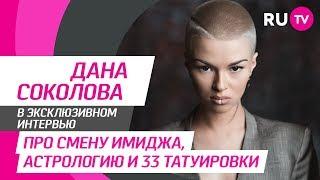 Тема. Дана Соколова
