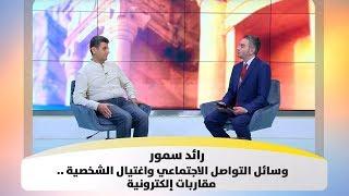 رائد سمور – وسائل التواصل الاجتماعي واغتيال الشخصية  .. مقاربات إلكترونية