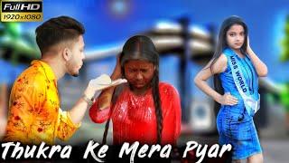 Thukra Ke Mera Pyar | Mera Intkam Dekhegi | Bewafa Love Story | Hindi Song | School Love Story