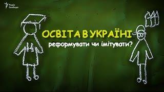 Освіта в Україні: імітувати чи реформувати