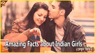 ভারতীয় মহিলাদের সম্পর্কে অবাক করা ১০টি তথ্য   Amazing Facts about Indian Girls   Channel IceCream