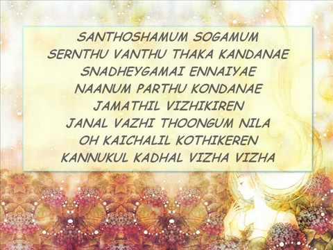 4958 engayum kadhal dhimu dhimu songs lyrics