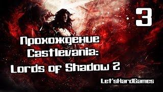 Прохождение Castlevania: Lords of Shadow 2 [Hard] #3 Исследование корпорации Биоквимек