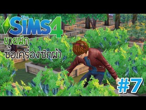 The Sims 4 : The Russo Brothers# 7 ขายผักซื้อเครื่องซักผ้า [PINKUCAST]