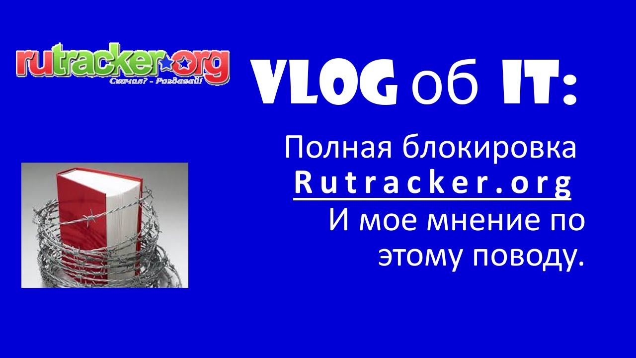 Vlog об IT: Полная блокировка Rutracker.org и мое мнение по этому поводу