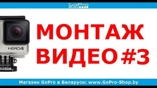 Как сделать свое GoPro видео в Sony Vegas #3 by gopro-shop.by