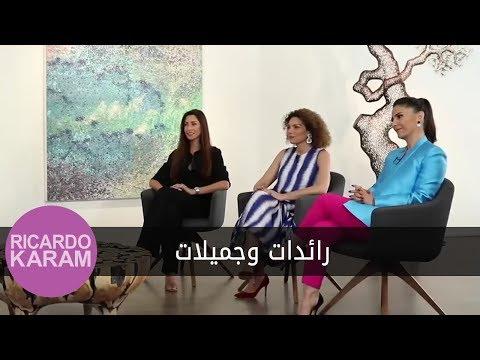 Maa Ricardo Karam - Pioneers and Beautiful | مع ريكاردو كرم - رائدات وجميلات
