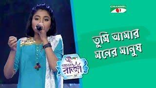Tumi Amar Moner Manush | Labiba | ACI XTRA FUN CAKE CHANNEL i GAANER RAJA | Channel i TV