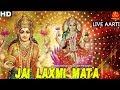 Laxmi Mata Aarti   Om Jai Lakshmi Mata   Anjali Jain   लक्ष्मी माता आरती   Latest Aarti 2018