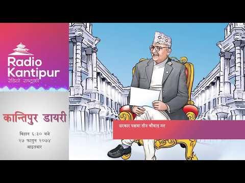 Kantipur Diary 6:00am - 11 March 2018