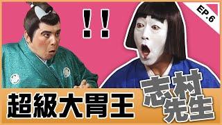 【志村けん HD】超級大胃王 | EP.6 | 志村 けんのバカ殿様 | 志村先生(中文字幕) 志村大爆笑
