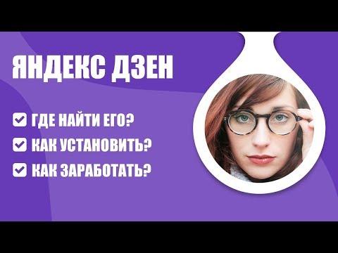 Как всего за 5 минут создать канал в Яндекс Дзен и начать зарабатывать