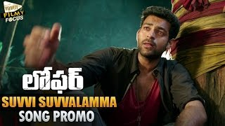 Suvvi Suvvalamma Video Song Promo || Loafer Promo Songs || Varun Tej, Revathi