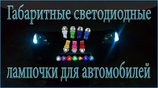 Обзор w5w светодиодных лампочек для автомобилей с Аliexpress
