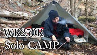 バイク、ソロキャンプ、タープ泊、焚火、ミニマムキャンプ、無声、手巻きタバコ