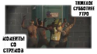 Тяжелое субботнее утро (Moments of Left 4 Dead 2)
