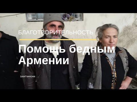 Поможем бедной армянской семье