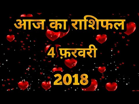 Aaj Ka Rashifal 4 february 2018 dainik rashifal in hindi today daily horoscope आज का राशिफल