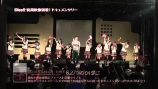 6月27日発売1stライブ&ドキュメンタリー DVD「さくら学院 FIRST LIVE...
