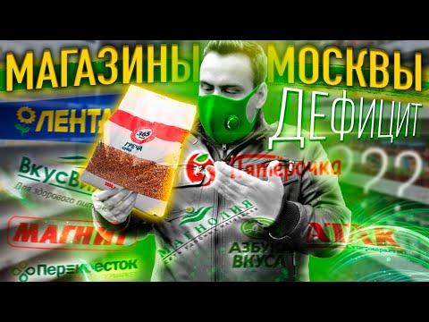 Видео: РЕЙД по гречке | Продуктовый дефицит в Москве? (март 2020)