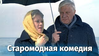 Старомодная комедия (мелодрама, реж. Татьяна Березанцева, 1978г.)