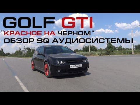 VW Golf GTI - обзор SQ аудиосистемы [eng subs]