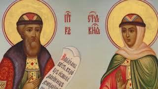 Святые Пётр и Феврония, молите Бога о нас