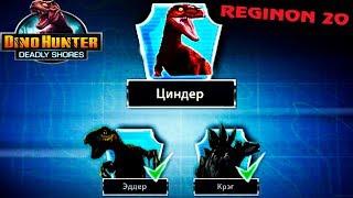 ДИНО ХАНТЕР регион 20 ТРОФЕЙНЫЕ БОССЫ ДИНОЗАВРЫ Прохождение игры Dino hunter Passage video game