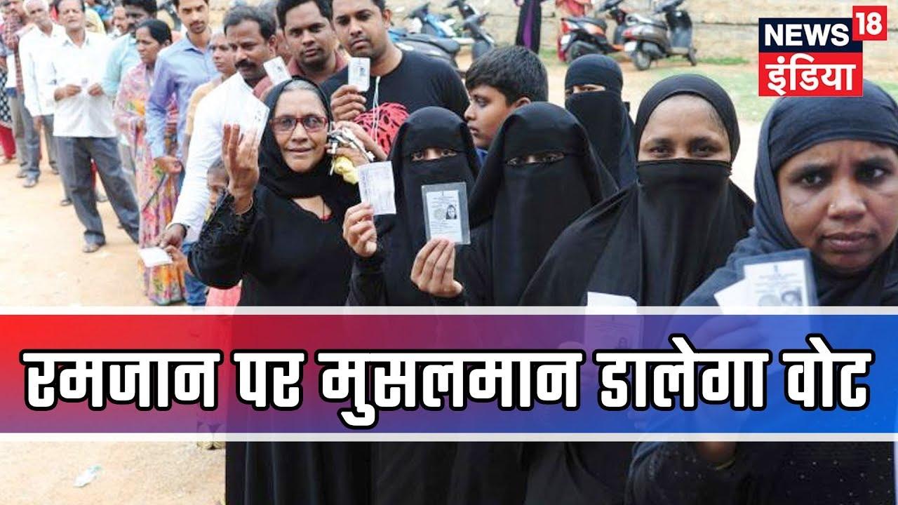AKHADA    Polls during Ramadan: BJP doesn't want minorities to vote, says TMC leader