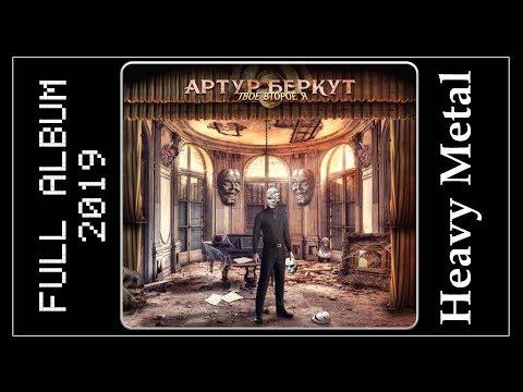Артур Беркут - Твоё второе я (2019) (Heavy Metal)
