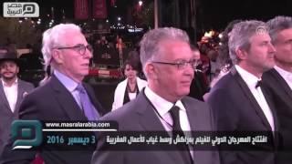 مصر العربية | افتتاح المهرجان الدولي للفيلم بمراكش وسط غياب للأعمال المغربية