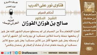 هل يجوز دفع كفارة الإطعام عن الصيام لثلاثين مسكينا في يوم واحد الشيخ صالح بن فوزان الفوزان Youtube