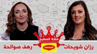 الحلقة السادسة - رزان شويحات VS رهف صوالحة