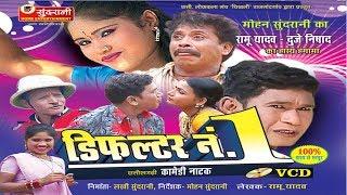 Difalter No 1 - Duje Nishad - Comedy Drama -