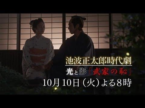 火曜ドラマ 池波正太郎時代劇「光と影」 第二話 | BSジャパン