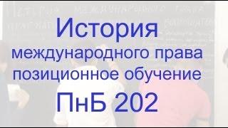 История МП (позиционное обучение ПнБ-202)(, 2013-10-01T13:34:24.000Z)