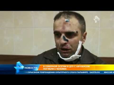 Названа причина аварии автобуса с автовозом в Северной Осетии