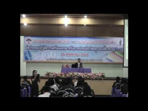 ประชุมปฏิบัติการเตรียรมเอกสารการรับการประเมินวิทยฐานะเชี่ยวชาญ(ว.13)ตอนที่ 6