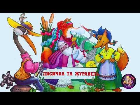 Лисичка та журавель | Казки пані Наталі | Казки українською на ніч
