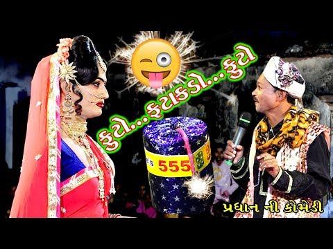 ફૂટો ફટાકડો ફૂટો || pradhan ni comedy || Toraniya Rama Mandal  || A 1 STUDIO online watch, and free download video or mp3 format