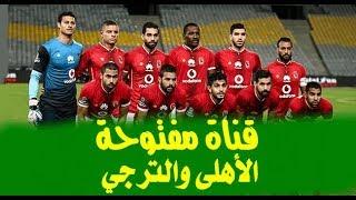 قناة مفتوحة تنقل مباراة الأهلى والترجى التونسى اليوم الجمعة 17-8-2018 فى دورى أفريقيا