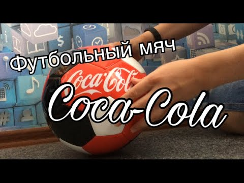 Футбольный мяч Coca-Cola! Акция 2018!