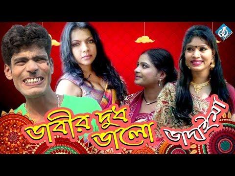 ভাবীর দুধ ভাল ভাদাইমা | Vabir Dudh Valo | Vadaima | New Comedy Video