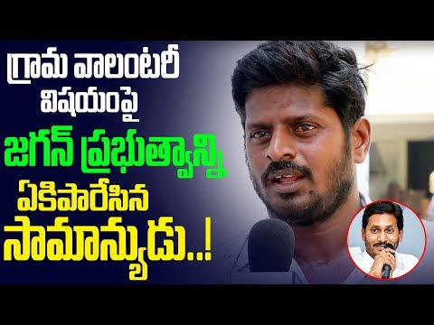 public-allegations-on-grama-volunteers-|-building-workers-facing-many-problems-in-jagan-government
